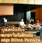 edge Hilton Pattaya �ؿ����������§ ʺ��� ��ѹ�ѡ��͹