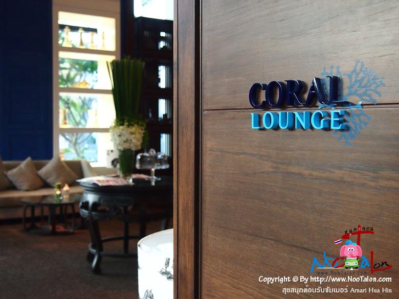 คอรัลเลาจ์ (Coral Lounge) สำหรับนั่งพักผ่อนสบายๆ ดื่มชากาแฟ (รีวิวรูปภาพ สุขสนุกต้อนรับซัมเมอร์ Amari Hua Hin - หนูตะลอน)