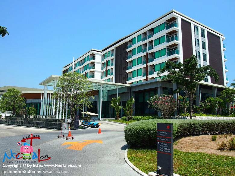 ด้านหน้าโรงแรม (รีวิวรูปภาพ สุขสนุกต้อนรับซัมเมอร์ Amari Hua Hin - หนูตะลอน)