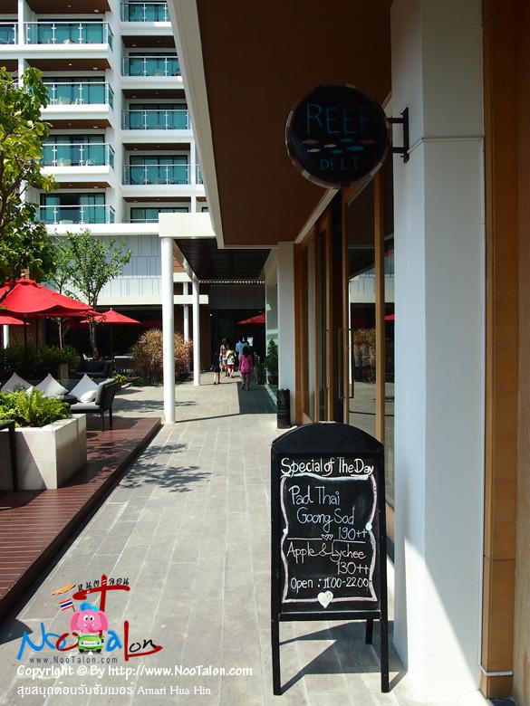 ห้องอาหารรีฟเดลิ บิสโทรและอินเทอร์เน็ตคาเฟ่ (Reef Deli - bistro & internet cafe) (รีวิวรูปภาพ สุขสนุกต้อนรับซัมเมอร์ Amari Hua Hin - หนูตะลอน)
