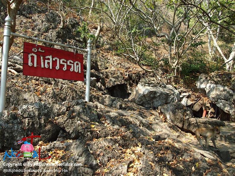 เดินขึ้นมาได้ประมาณ 250 เมตร ก็จะถึงถ้ำแรก ถ้ำสวรรค์ แค่ถ้ำแรกผมก็หอบแล้วครับ ก็เลยหยุดเที่ยวกันแค่ที่ถ้ำแรกนี่แหละ ปากทางเข้าถ้ำค่อนข้างแคบและต้องปีนบันไดเหล็กลงไปด้านล่างซึ่งบันไดเหล็กชันน่ากลัวมาก (รีวิวรูปภาพ สุขสนุกต้อนรับซัมเมอร์ Amari Hua Hin - หนูตะลอน)