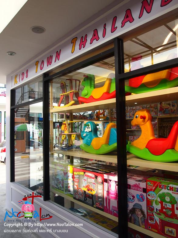 ร้านขายของเล่นเด็ก เดอะทรี บางบอน